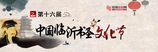 临沂书圣文化节|焦新帅:遗憾没能一睹汉墓竹简风采