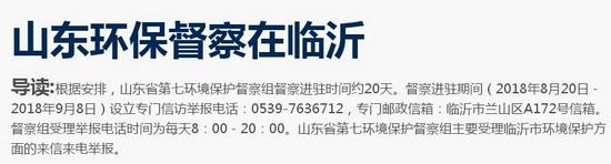 省第七环保督察组向临沂转办群众信访举报件情况