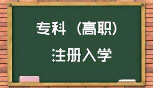 专科(高职)注册入学9月11日填报志愿