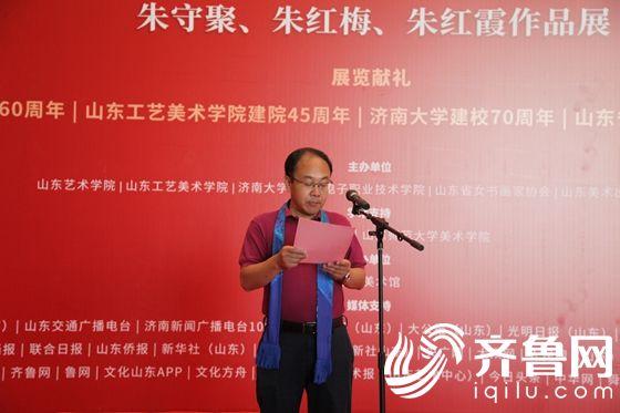 4、山东工艺美术学院副院长董占军致辞