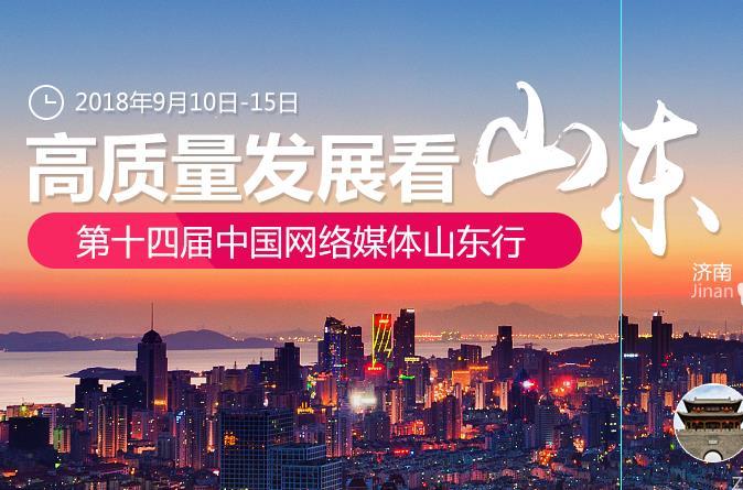 高质量发展看山东——第十四届中国网络媒体山东行