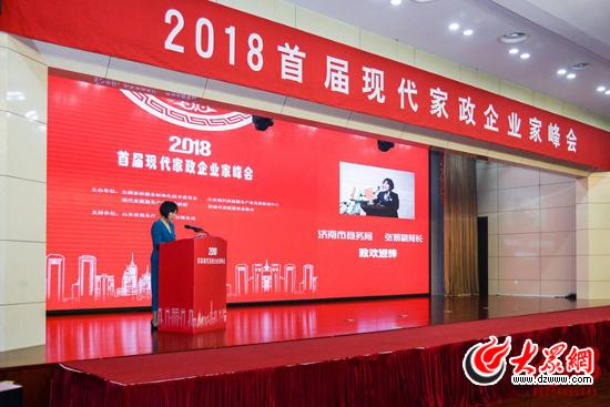 首届现代家政企业家峰会在济南举办 从业人员已达2800万