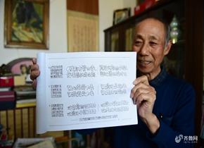 青岛退休教师收藏325张工资条 27年工资涨40倍