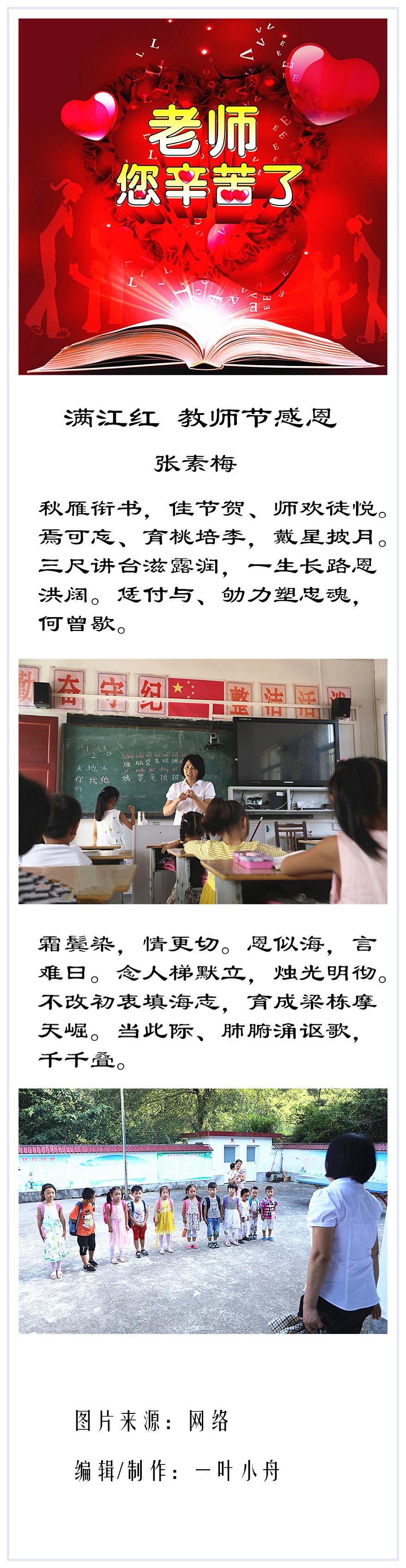 新教师节感恩诗合成