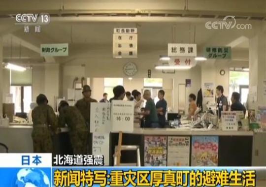 新闻特写:日本北海道地震重灾区厚真町的避难生活