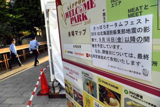 游客人数锐减 日本北海道震后旅游业受重创