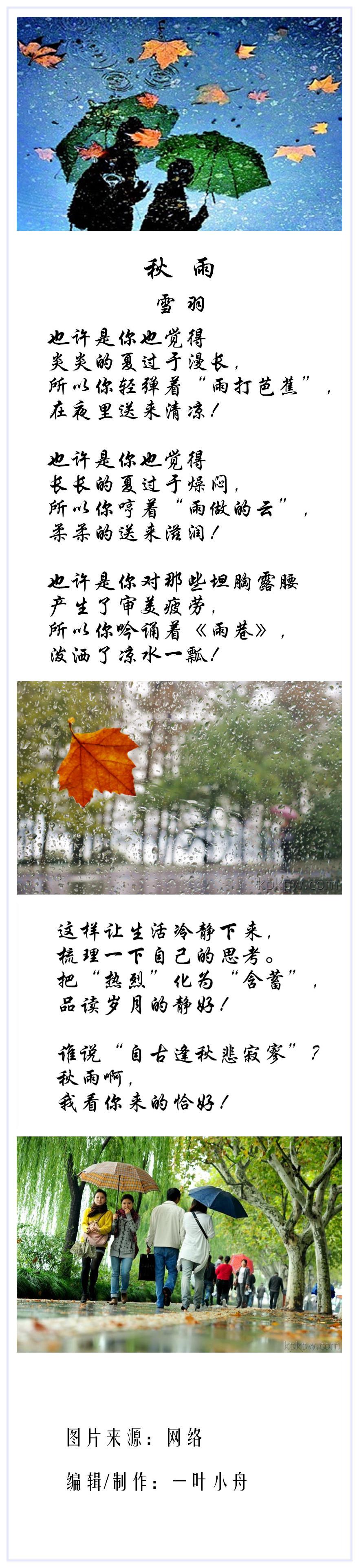 秋雨诗合成