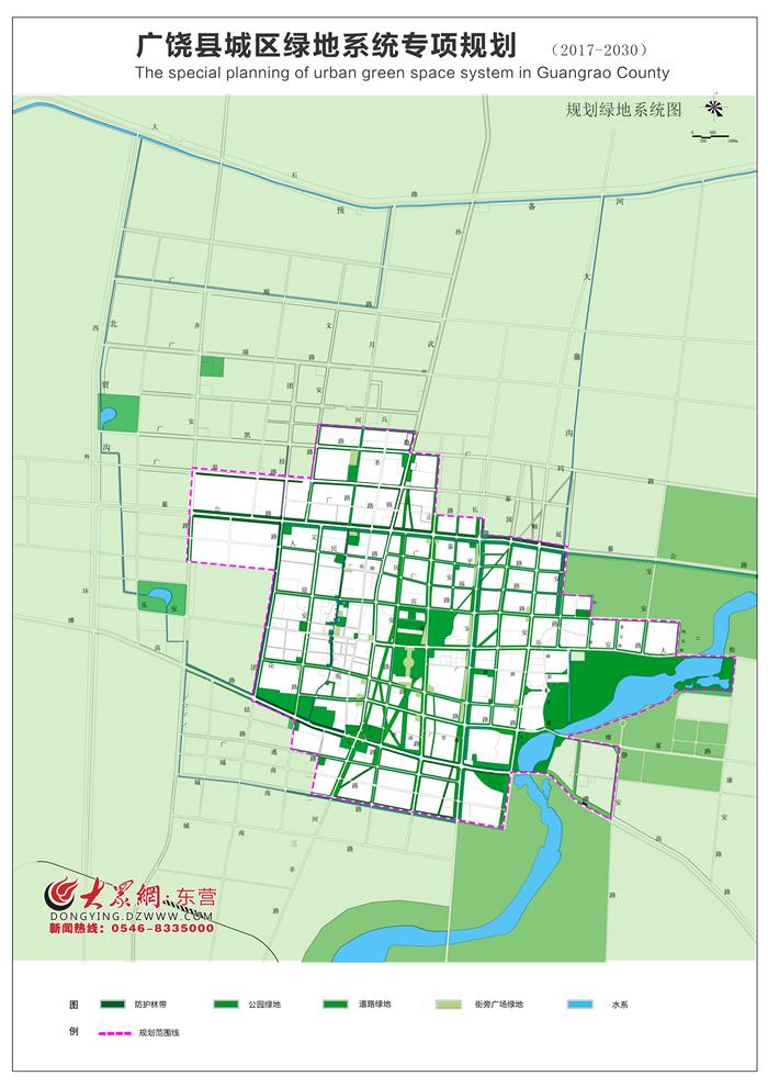 广饶县城区绿地系统专项规划公示 附规划图