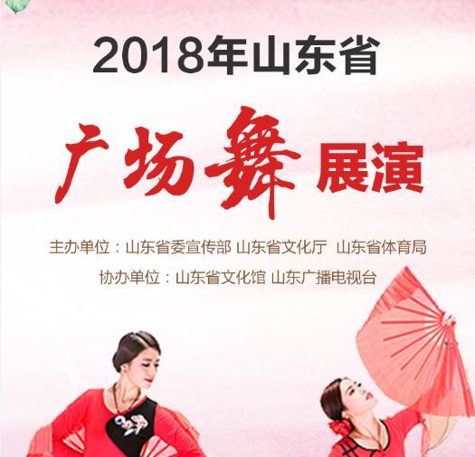 展示时代风采 筑梦幸福中国—2018年山东省广场舞展演