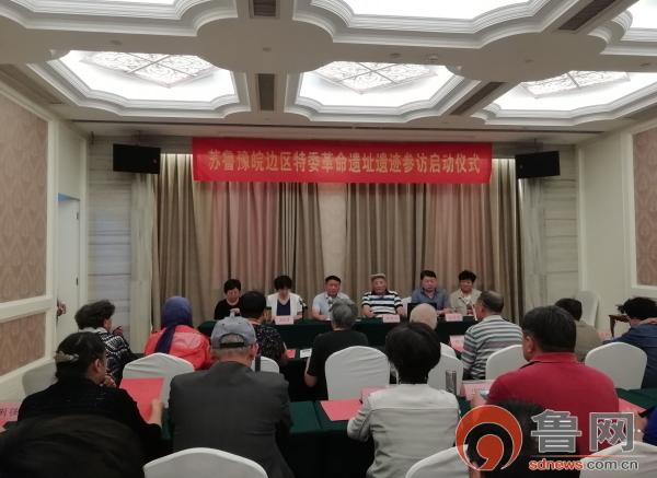 苏鲁豫皖边区特委革命遗址遗迹参访活动在枣庄正式启动