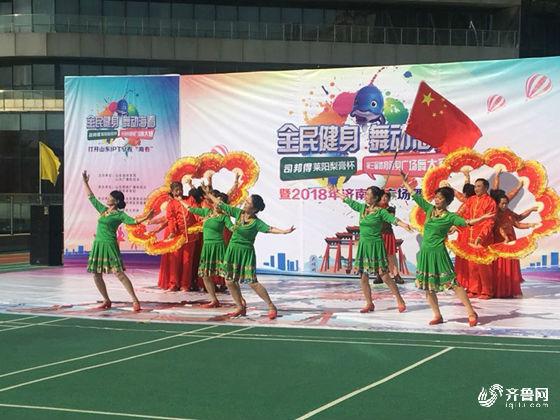 山东省第三届体育健身广场舞大赛济南站成功举办