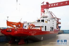 """首艘""""中国造""""极地破冰船""""雪龙2""""号成功下水"""