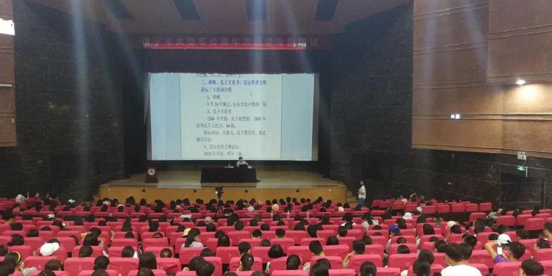 济宁市大型节会青年志愿者专题培训成功举办