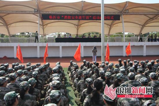 """临沂""""军训季""""消防安全课开课 活动将持续至9月15日"""