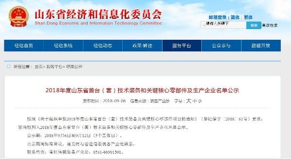 济宁11家企业入围山东省关键核心零部件企业名单