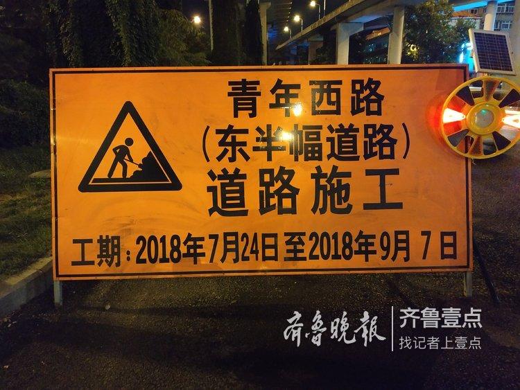 济南青年西路,说好的9月7日完工呢?