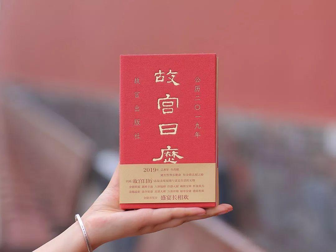 2019年《故宫日历》发布:犹如一本浓缩的中国文化艺术史