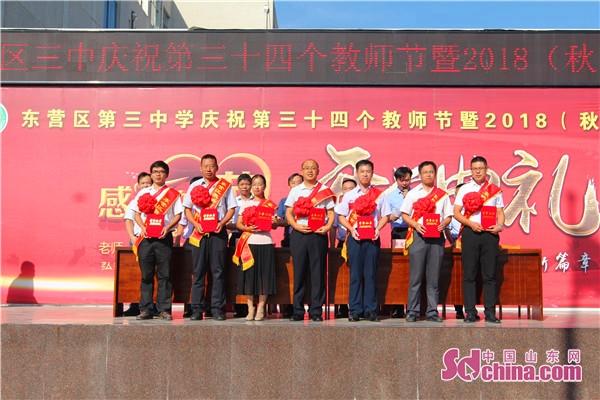 东营区三中举行庆祝教师节暨开学典礼大会