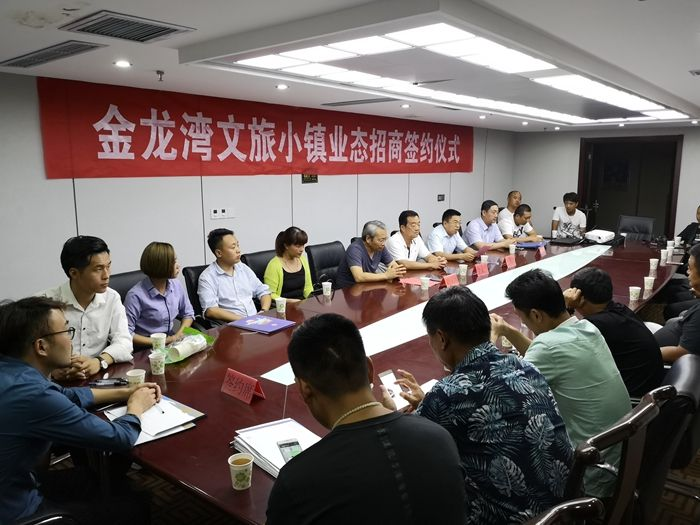 金乡:金龙湾文旅小镇业态招商签约