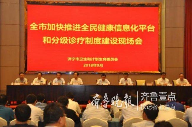 济宁推进全民健康信息化和分级诊疗制度建设