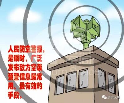 """济宁市发布""""9.18""""防空警报试鸣公告"""