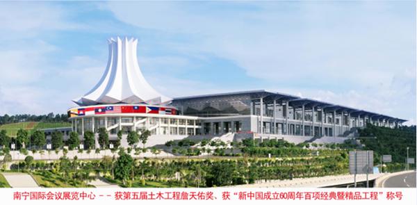 南宁国际会展中心3