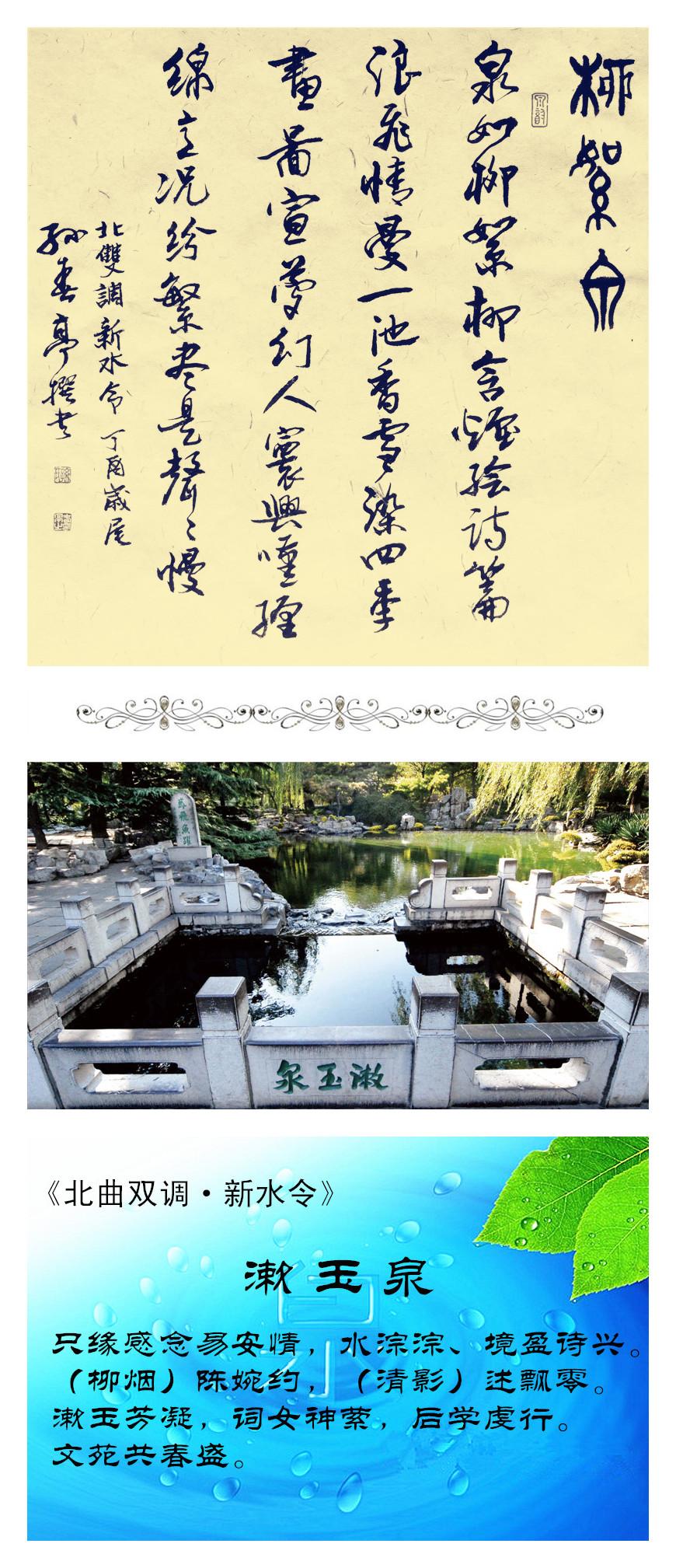 6漱玉泉李