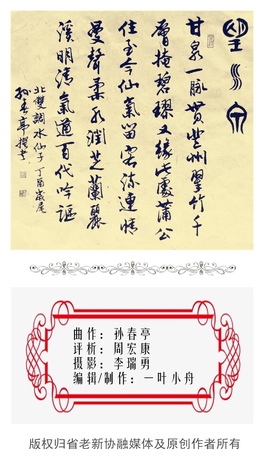 14望水泉_书法红色落款版权归省老新协融媒体及原创作者所有