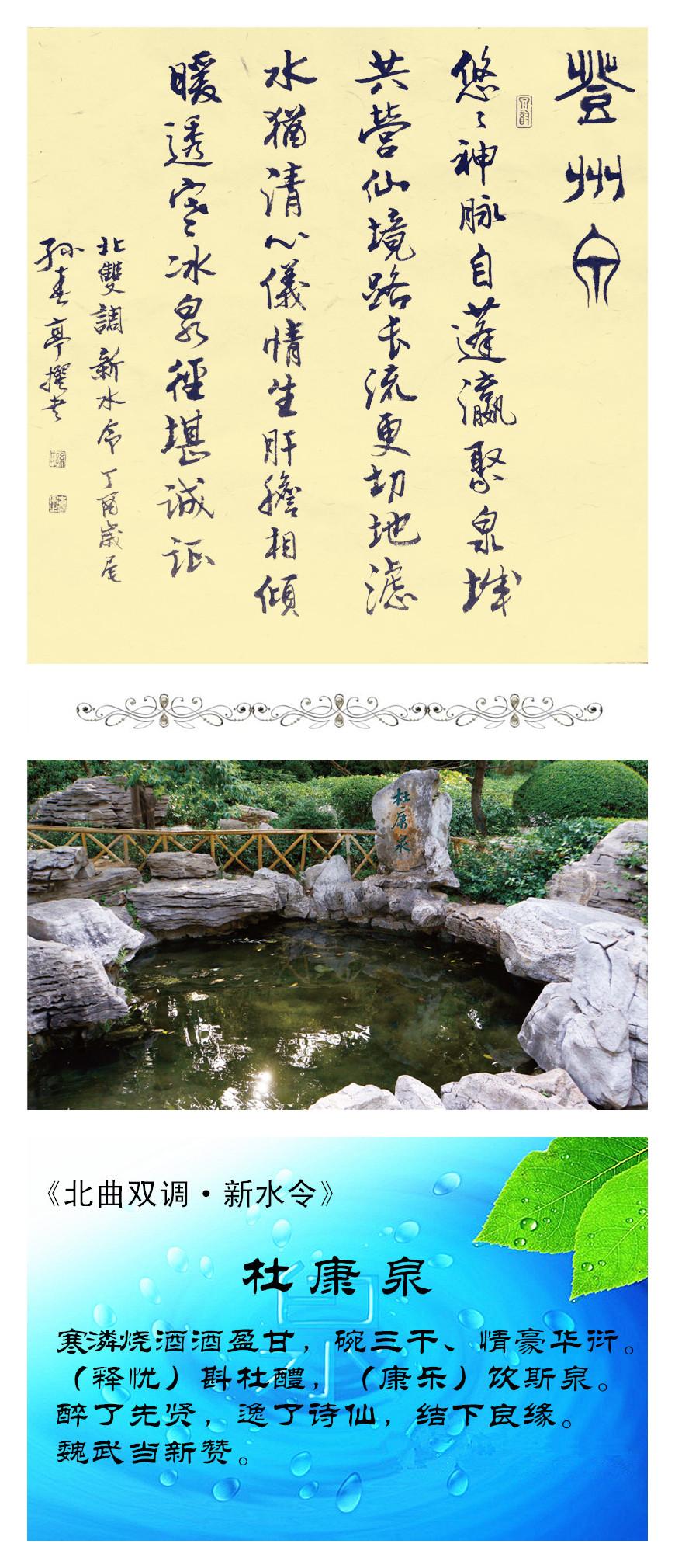 12杜康泉李