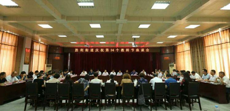 胜利街道召开庆祝第三十四个教师节座谈会