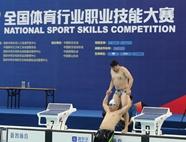 山东省将举办三场体育行业职业技能竞赛