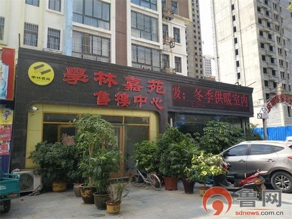 菏泽学林嘉苑小区260套房产被查封 购房者签合同受阻