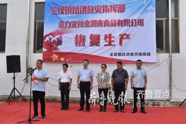 青州王坟镇最大受灾企业今复工,两条生产线恢复生产