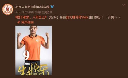 老将韩鹏生日 北京人和官方微博送祝福