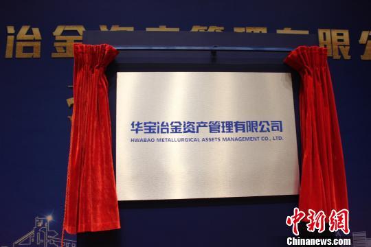 华宝冶金资产管理有限公司在沪揭牌 助力化解中国冶金行业过剩产能