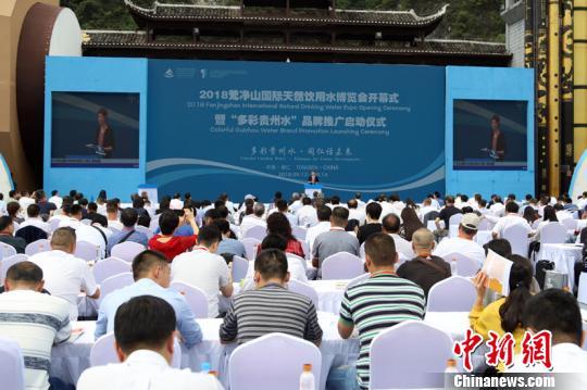 2018梵净山国际天然饮用水博览会在贵州铜仁开幕