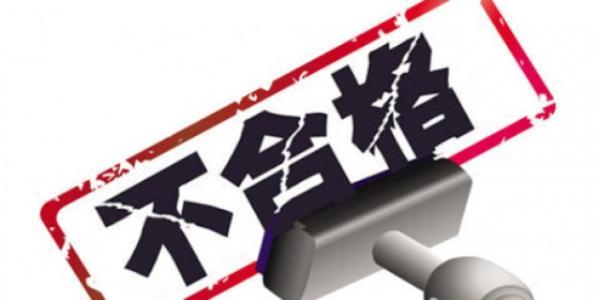 """桓台县酿酒厂""""特制三鞭酒""""被检出不合格问题"""
