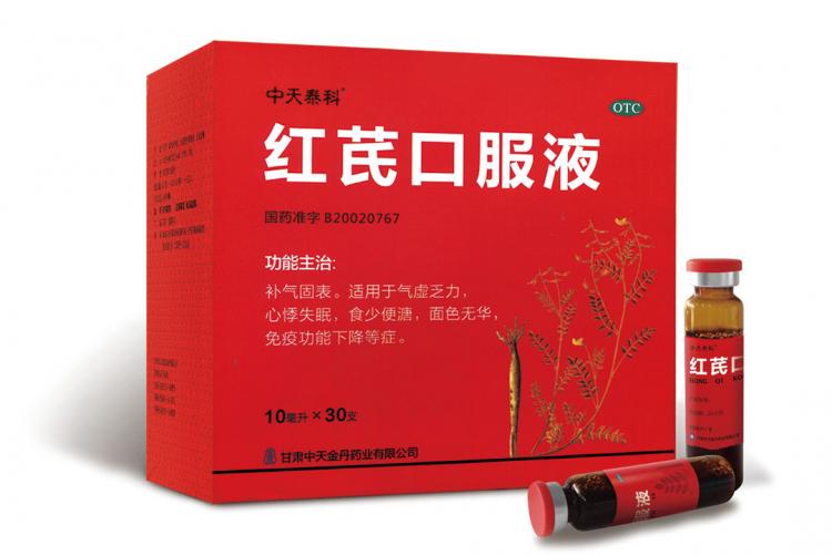 来自红芪口服液的提醒:秋季养生肺为先