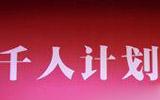 """与淄博企业共成长 """"千人计划""""专家送项目来带难题走"""