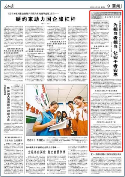 新华社 人民日报点赞济南:正向激励 让担当干部竞相出彩