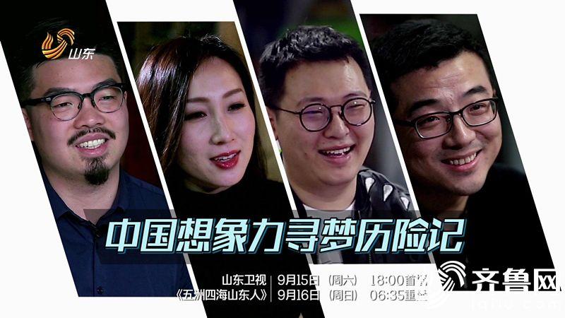 完整版|中国想象力 寻梦历险记