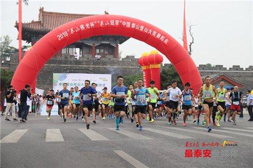 2018 中国泰山登山大奖赛起跑