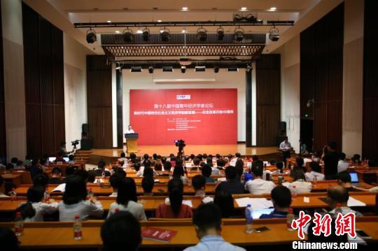 第18届中国青年经济学者论坛举行