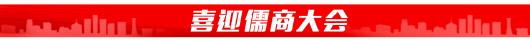 孔孟运河碰撞交融 造就独特儒商文化