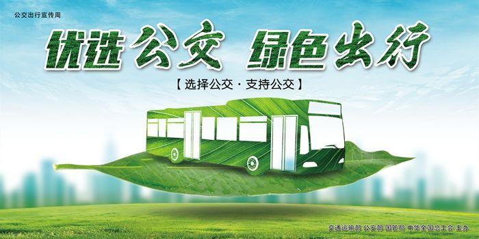 济宁公交开展七大绿色出行宣传活动