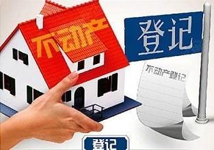 """淄博出台优化不动产登记专项行动实施方案 业务""""5日办结"""""""