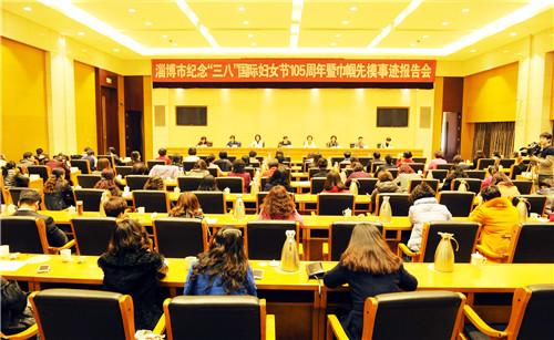 淄博市妇女第十二次代表大会今日开幕 巾帼筑梦新时代不负韶华展风采