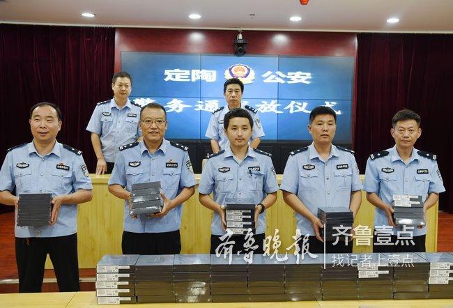 菏泽市公安局定陶分局为200余名民警配发警务通