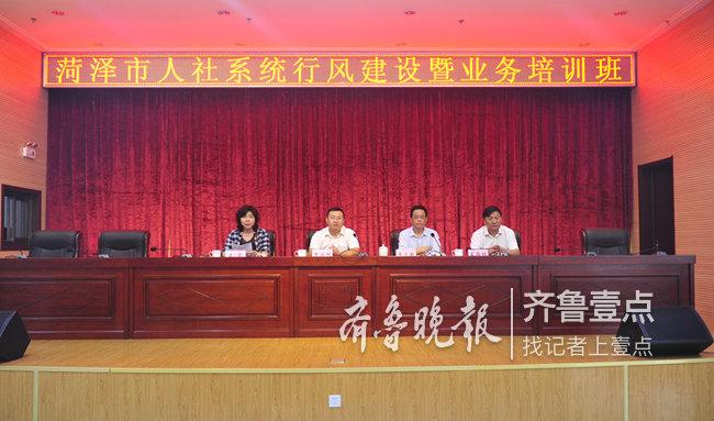 菏泽举办人社系统行风建设暨业务培训班