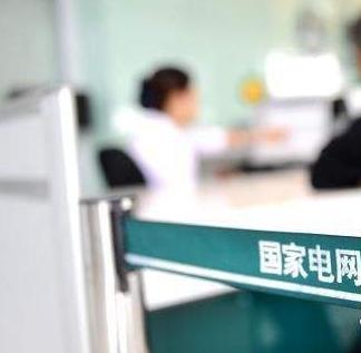 淄博用电业务将进驻政务服务大厅